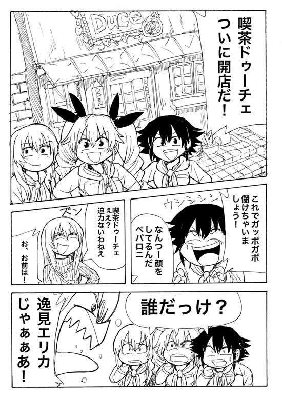 ガールズ&パンツァー アンツィオ高校 喫茶店開店 漫画 黒森峰女学園 01