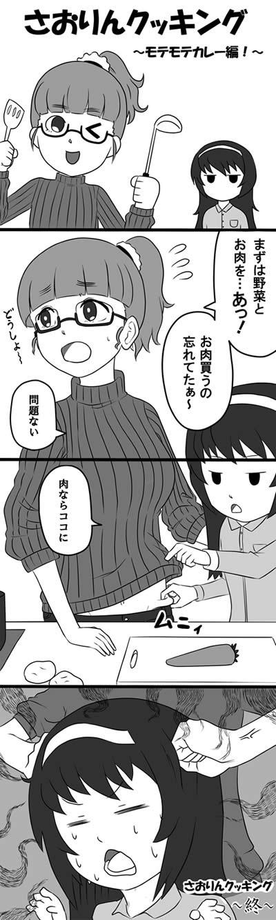 ガールズ&パンツァー 武部沙織 冷泉麻子 漫画 お腹のお肉