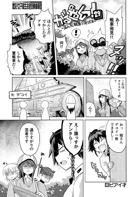 ガールズ&パンツァー 継続高校 漫画 ミカ アキ ミッコ 蛇 002