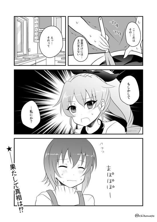 ガールズ&パンツァー 西住まほ アンチョビ 漫画 まぽぽぽー 02