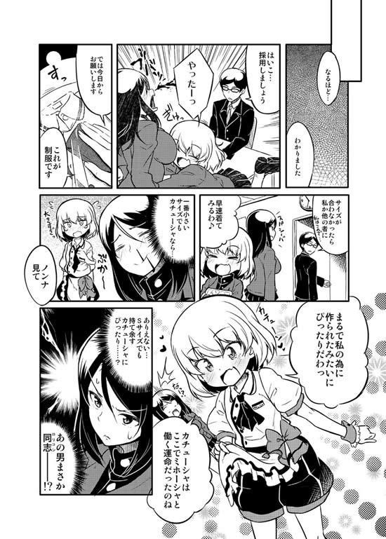 ガールズ&パンツァー カチューシャ ココス バイト 漫画 03