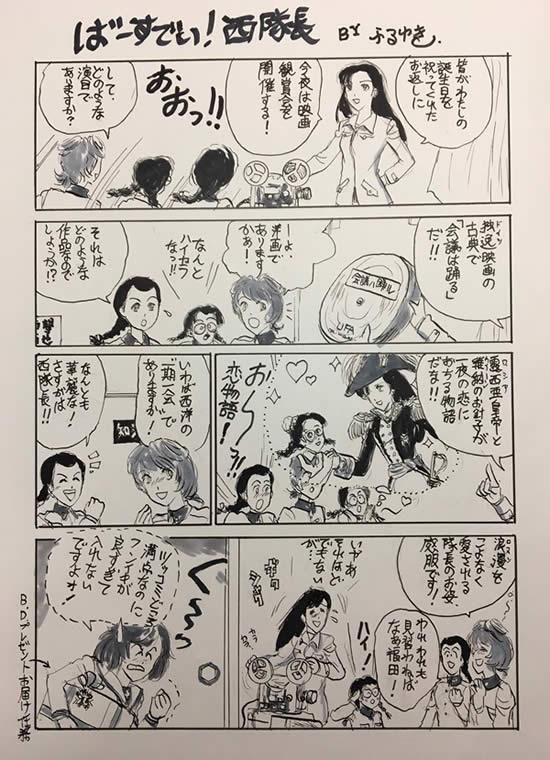 ガールズ&パンツァー 知波単学園 西絹代 映写機 漫画