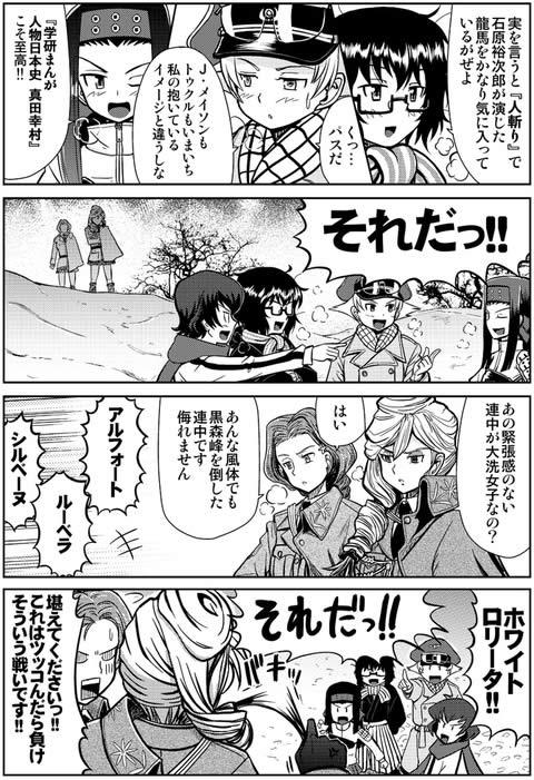ガールズ&パンツァー 歴女チーム ボンプル高校