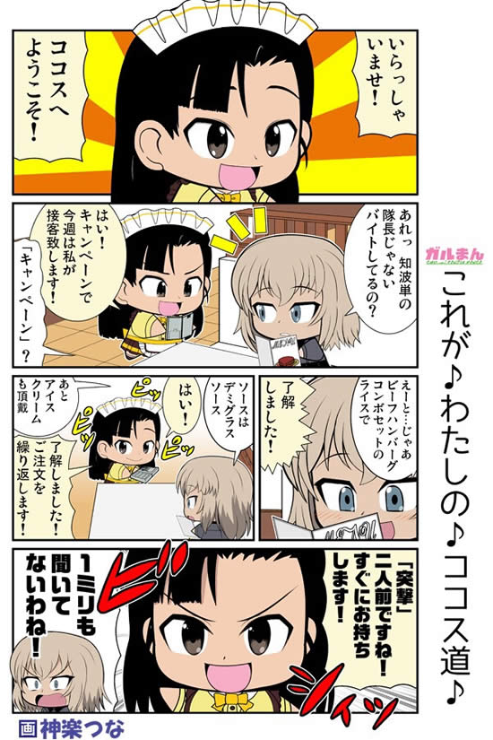 ガールズ&パンツァー 西絹代 逸見エリカ ココス 漫画