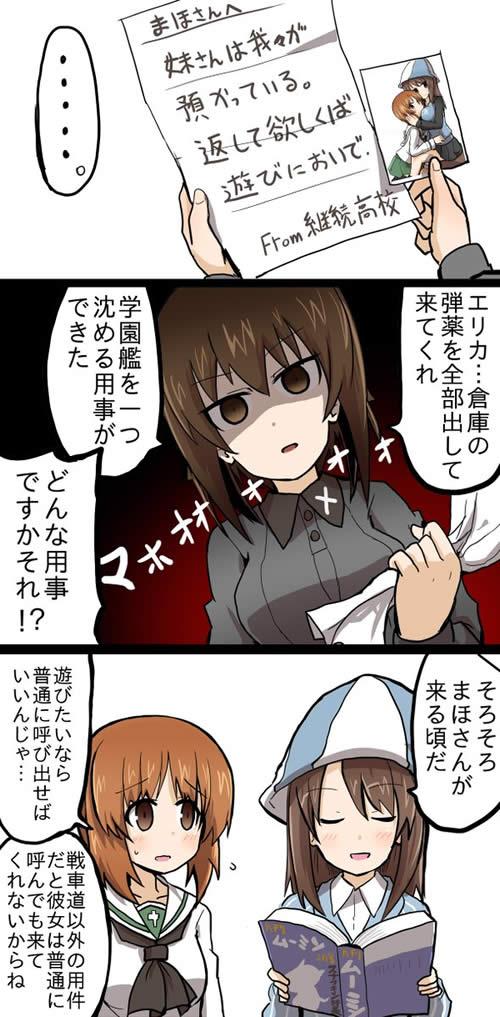 ガールズ&パンツァー ミカ 西住みほ 西住まほ 漫画 03