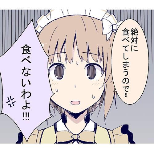 ガールズ&パンツァー 逸見エリカ 西住みほ ココス ハンバーグ 漫画 04