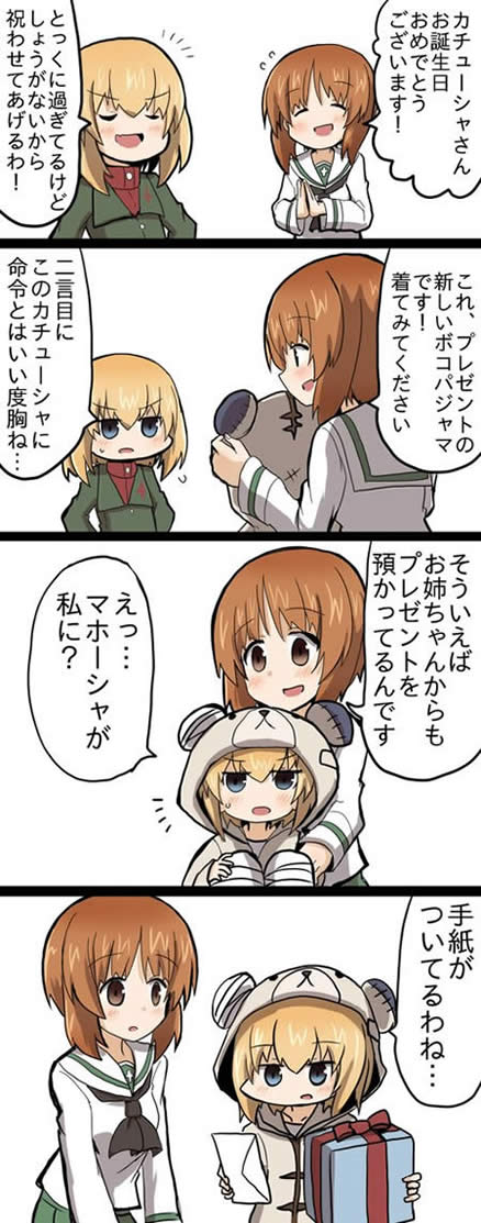 ガールズ&パンツァー カチューシャ 誕生日 漫画 01