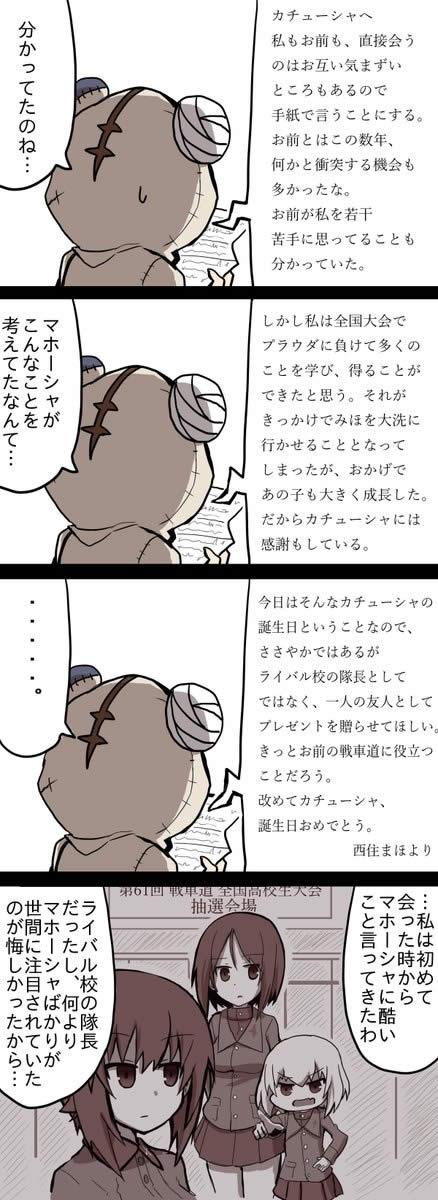 ガールズ&パンツァー カチューシャ 誕生日 漫画 02