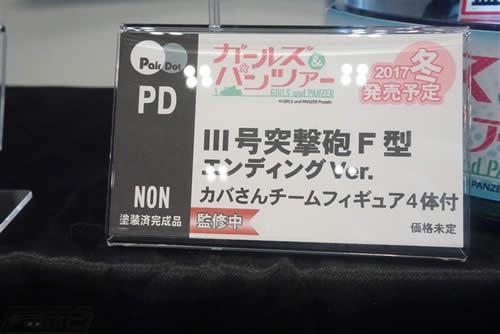 ガールズ&パンツァー ワンダーフェスティバル フィギュア  歴女チーム 詳細