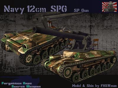 海軍十二糎自走砲 キングチーハー Battle Field 1942 SW