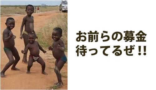 お前らの募金待ってるぜ!! アフリカの子どもたち