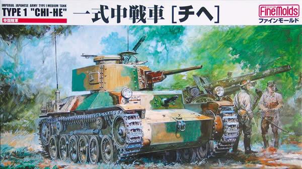 一式中戦車 チヘ プラモ パッケージ