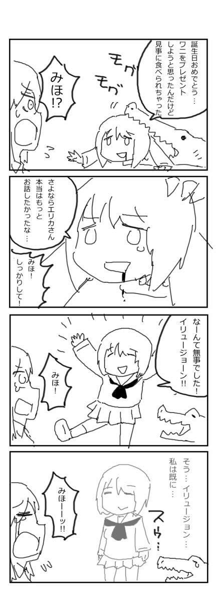 ガールズ&パンツァー 西住みほ 逸見エリカ ワニ 4コマ漫画 イリュージョン