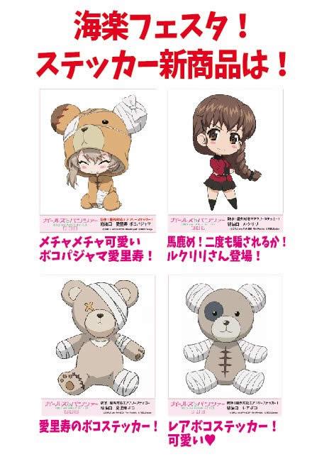 ガールズ&パンツァー ステッカー 島田愛里寿 ルクリリ ボコ