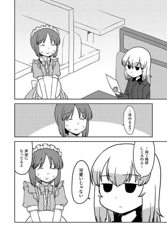 ガールズ&パンツァー 逸見エリカ 西住みほ 島田愛里寿 ココス漫画 02