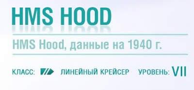 WoWS HMS HOOD フッド