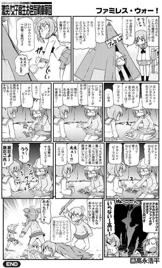 ガールズ&パンツァー 西住みほ ミカ 漫画 ファミレス・ウォー!