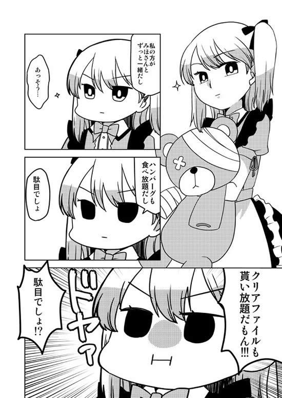 ガールズ&パンツァー 逸見エリカ 西住みほ 島田愛里寿 ココス漫画 04
