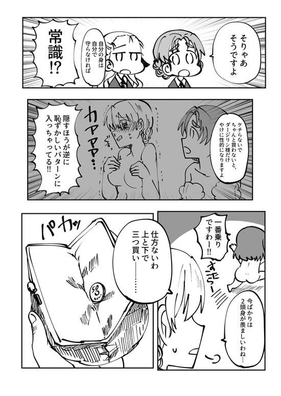 ガールズ&パンツァー ダージリン ローズヒップ オレンジペコ 温泉 漫画 02