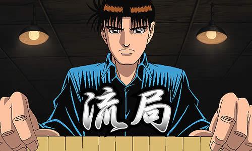 哲也-雀聖と呼ばれた男 流局