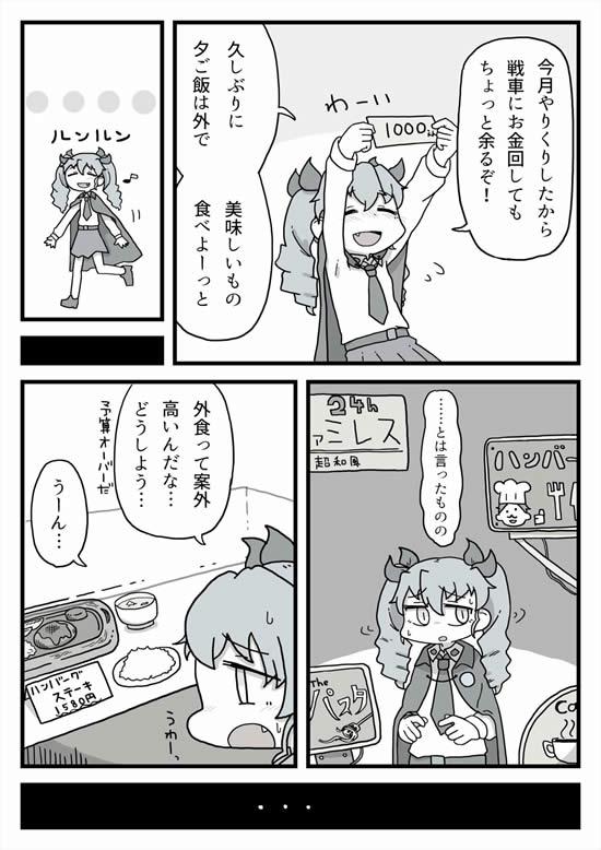ガールズ&パンツァー アンチョビ 節約 漫画 01
