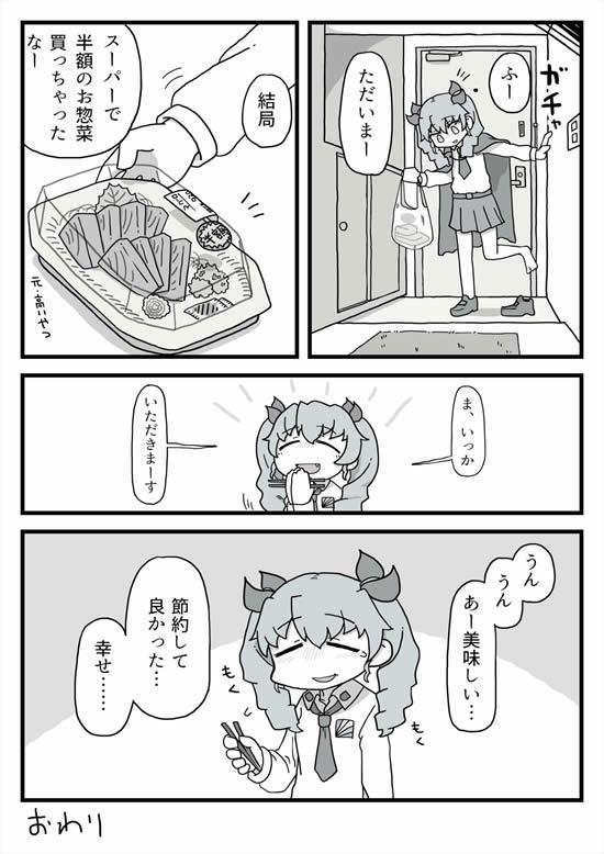 ガールズ&パンツァー アンチョビ 節約 漫画 02