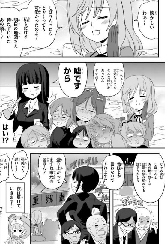 ガールズ&パンツァー 漫画 西住しほ 島田千代 ミミミ 漫画 飲み