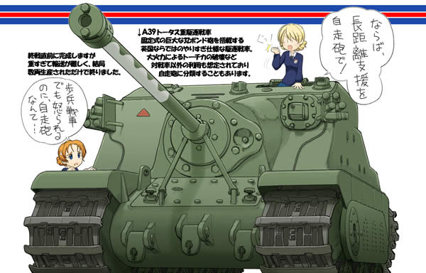 ガールズ&パンツァー ダージリン オレンジペコ A39 トータス重駆逐戦車