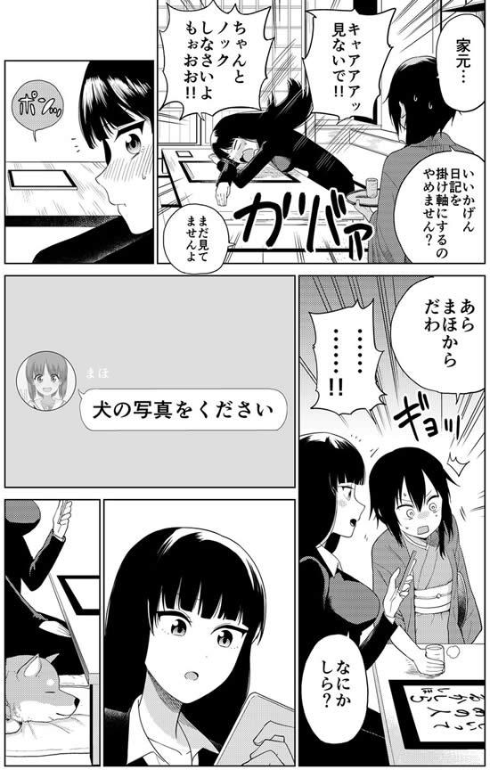 ガールズ&パンツァー 西住しほ 西住まほ アンチョビ 漫画 02