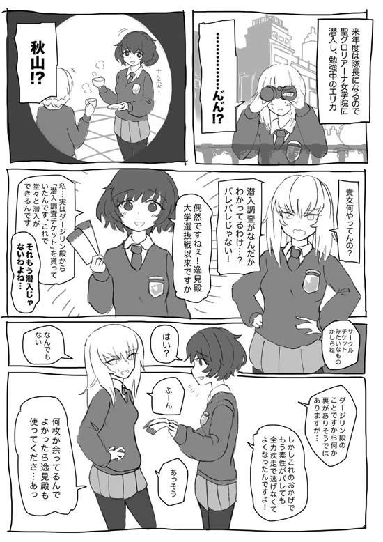 ガールズ&パンツァー 逸見エリカ 秋山優花里 潜入調査 漫画 01