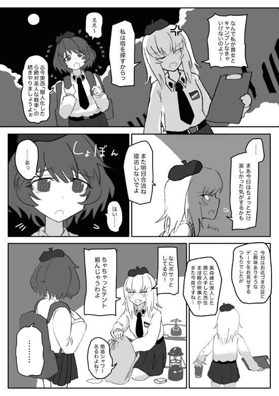 ガールズ&パンツァー 逸見エリカ 秋山優花里 潜入調査 漫画 04
