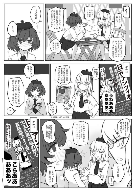 ガールズ&パンツァー 逸見エリカ 秋山優花里 潜入調査 漫画 06