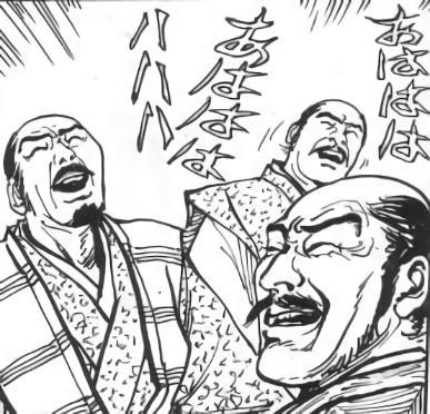 漫画 武士 あははは あははは ハハハ