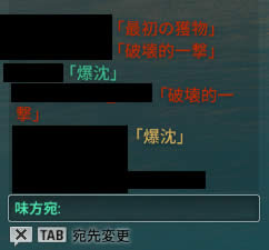 WoWS 爆沈 ログ