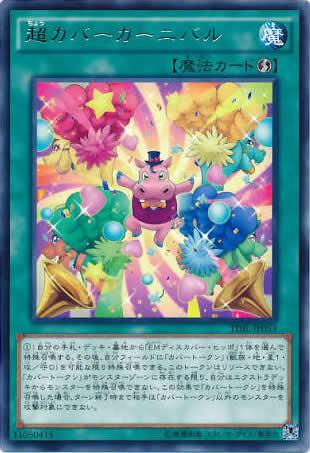 遊戯王 超カバーカーニバル