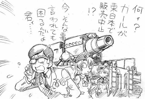 ガールズ&パンツァー カール自走臼砲 役人 東日本で販売中止
