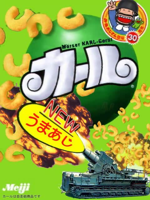 ガールズ&パンツァー Meiji カール カール自走臼砲 カールおじさん お菓子