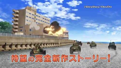 ガールズ&パンツァー 大洗 ホテル 砲撃