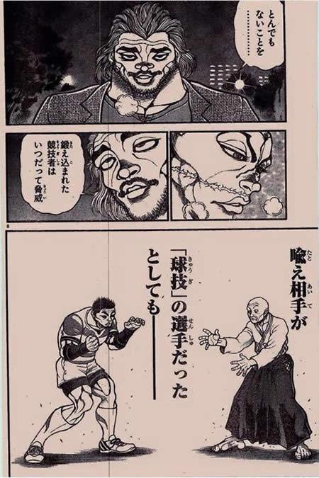 ガールズ&パンツァー 刃牙 本部以蔵 ジャック・ハンマー 漫画 01