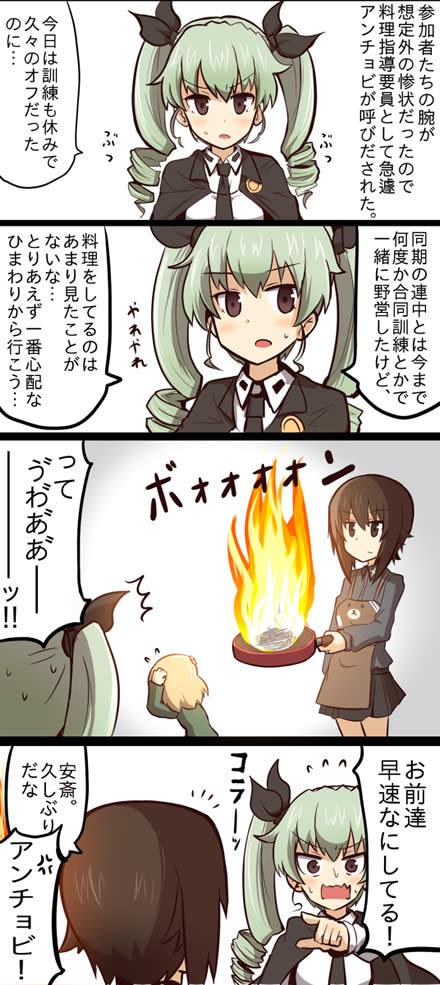 ガールズ&パンツァー 漫画 料理 05