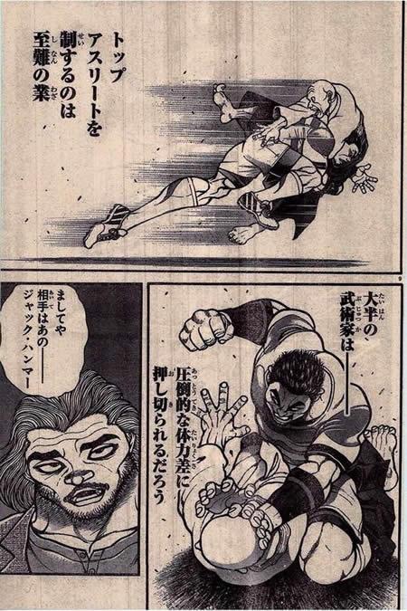 ガールズ&パンツァー 刃牙 本部以蔵 ジャック・ハンマー 漫画 02