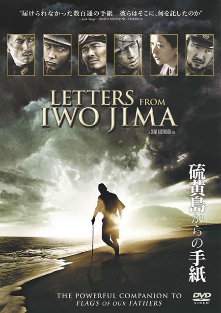 映画 硫黄島からの手紙