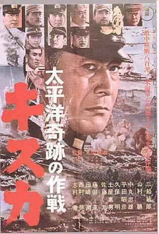 映画 太平洋軌跡の作戦キスカ