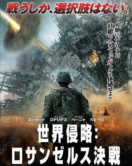 映画 世界侵略:ロサンゼルス決戦