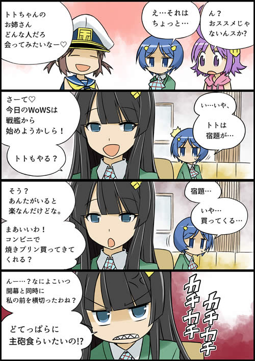 WoWS ぷかぷか艦隊 漫画 トト姉 01