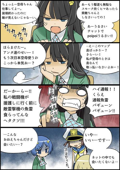 WoWS ぷかぷか艦隊 漫画 トト姉 02