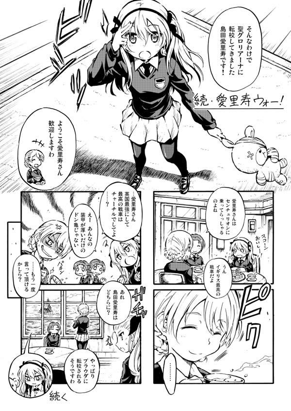 ガールズ&パンツァー 島田愛里寿 ダージリン 転校 漫画