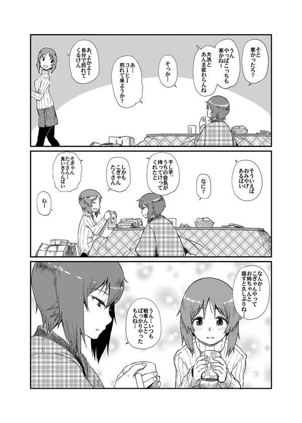 ガールズ&パンツァー 西住みほ 西住まほ 熊本弁 漫画