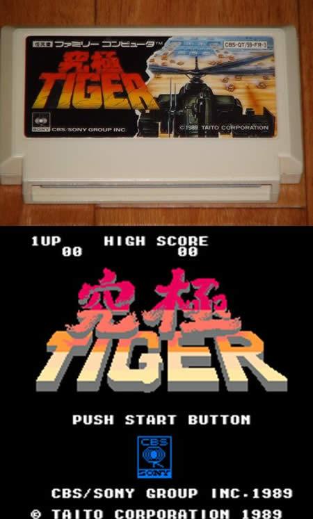 究極TIGER 究極タイガー シューティングゲーム