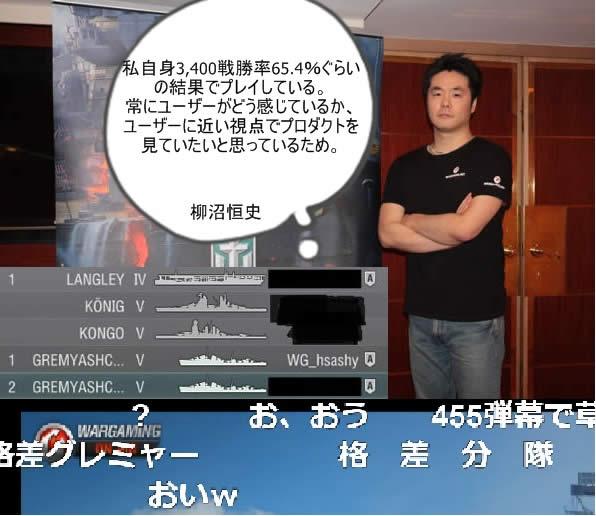 WoWS 格差プラ プロデューサー 見本